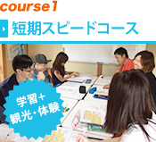 course1・Japanese Intensive Course