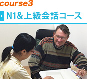 course3・N1&Advanced Conversation Course